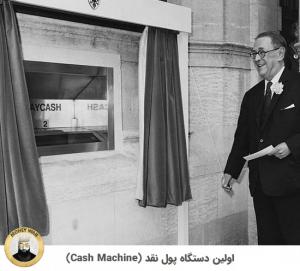 اولین-دستگاه-پول-نقد