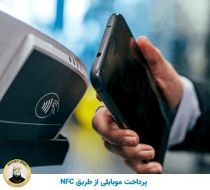 پرداخت موبایلی از NFC طریق