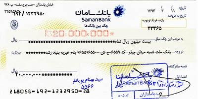 چک بین بانکی