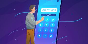 انتقال وجه فوری به شماره موبایل